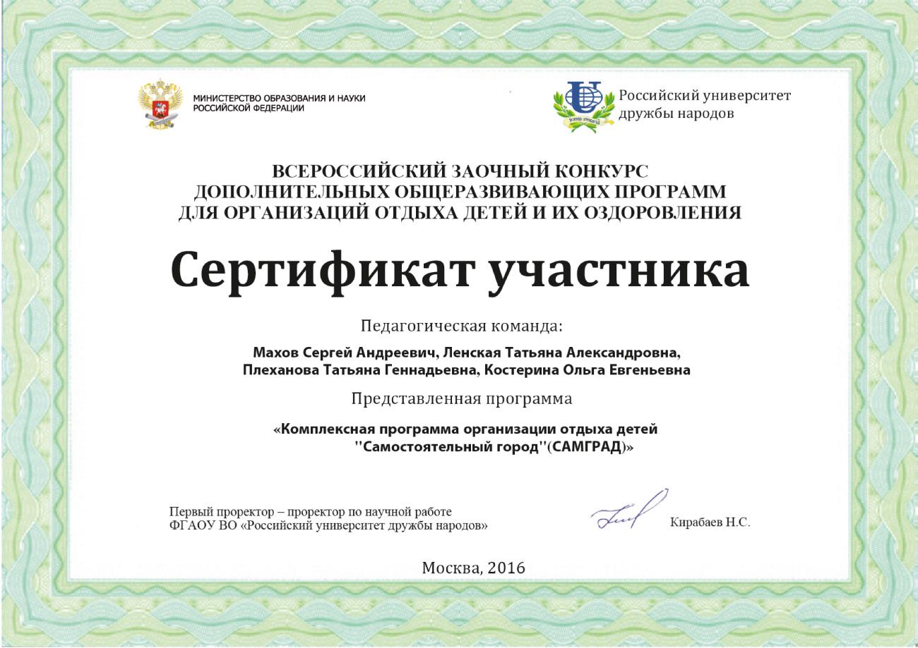 nagrada2016_webbig